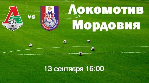 Локомотив М – Мордовия. Российская Премьер Лига 2014/15
