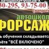 "Автошкола ""Форсаж-К"" г. Йошкар-Ола"