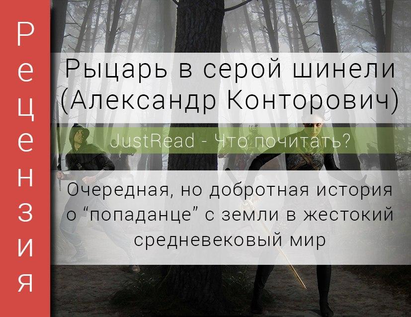 Рыцарь в серой шинели (Александр Конторович)