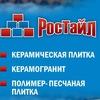 РосТайл - керамическая плитка город Пермь