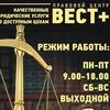 Юридический центр ВЕСТ ПЛЮС (АвтоЮристПермь)