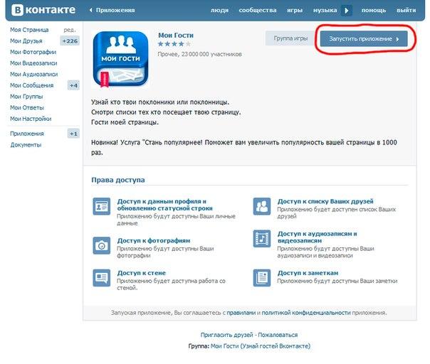 Скачать приложение гости в вконтакте