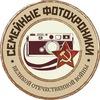 Семейные фотохроники Великой Отечественной войны
