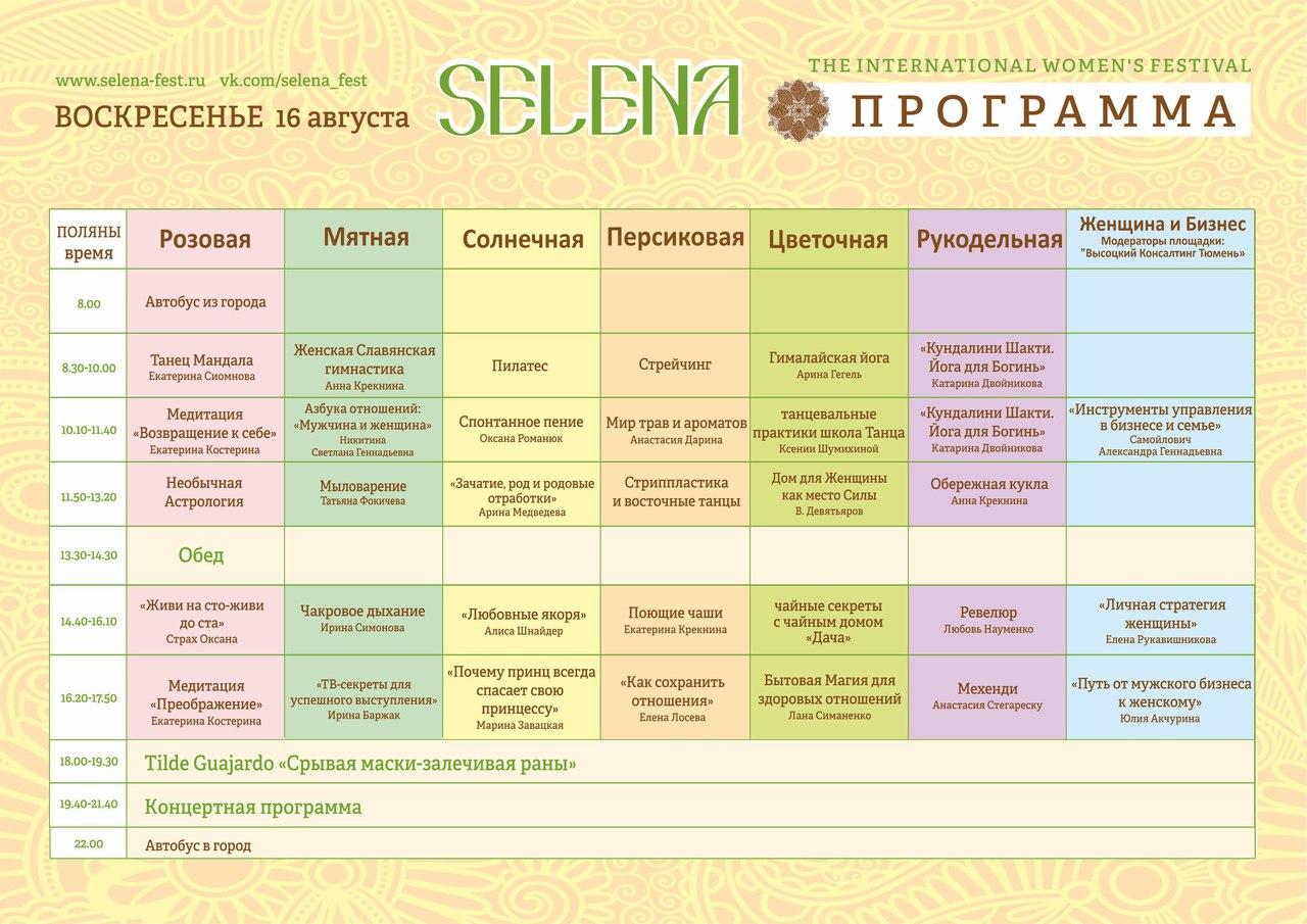 Женский фестиваль Selena: 65 мастер-классов на природе 5