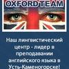 Oxford Team в Усть-Каменогорске
