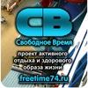 Свободное Время, Челябинск