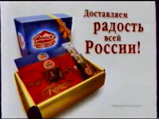 [staroetv.su] Реклама (ОРТ, 2002) Россия, Lays Max, Гранд, Persen, Pampers, ИЖ, Zanussi, Always, Milagro