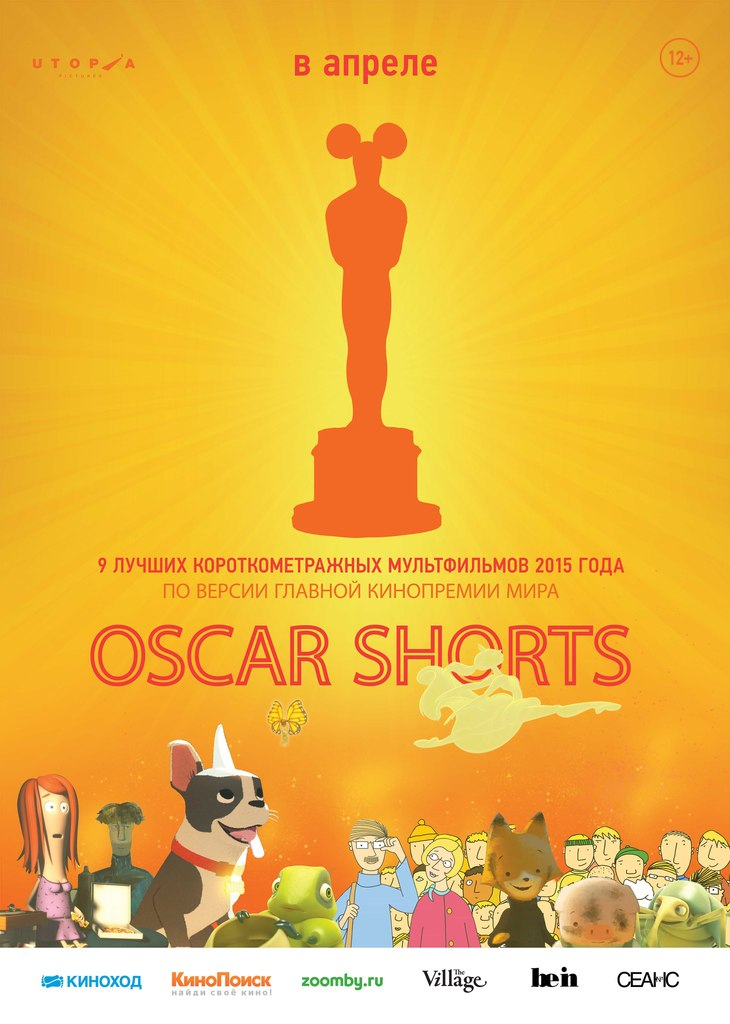 Афиша Владивосток Oscar Shorts 2015