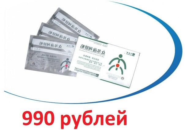 kitayskie-plastiri-ot-prostatita-kupit-v-moskve