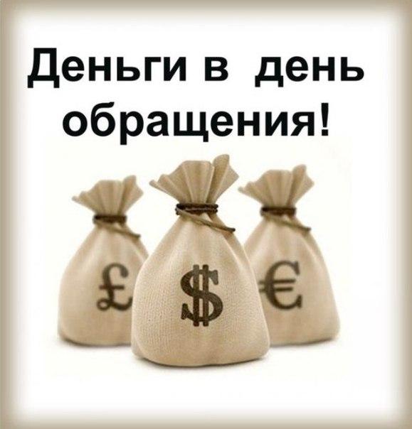 деньги в день обращения