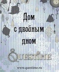"Афиша Владивосток Живой квест ""Дом с двойным дном"" / Владивосток"