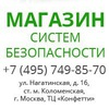 Магазин систем безопасности, м. Коломенская