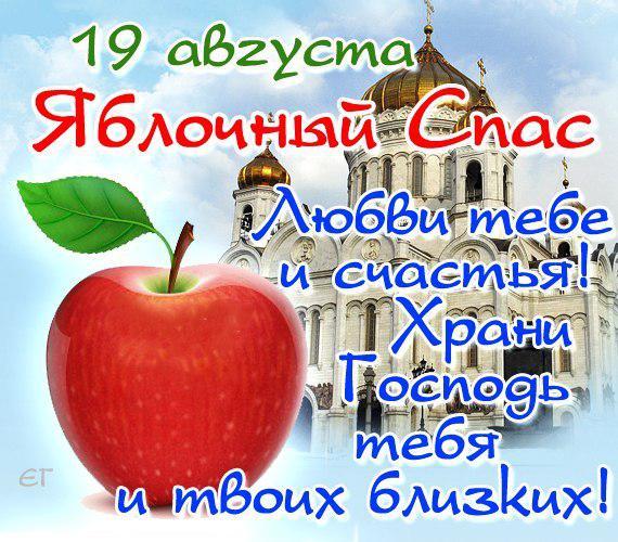 Поздравления 19 августа