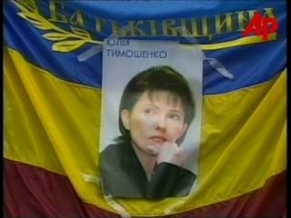 Арест Юлии Тимошенко, Митинг и мнение Киевлян, январь 2001.