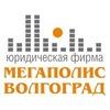 Мегаполис-Волгоград