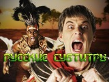 Русские Субтитры  Shaka Zulu vs Julius Caesar (ERB Season 4)