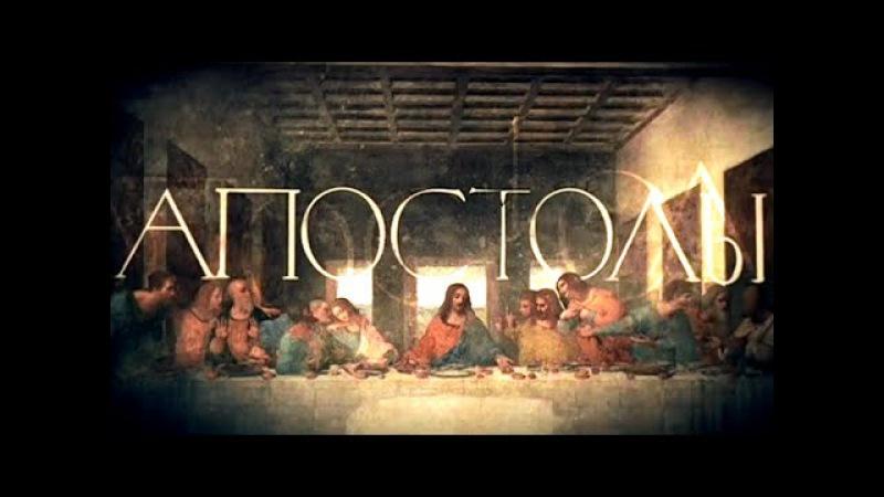 Апостолы (2014) Фильм 6-й Евангелист Марк