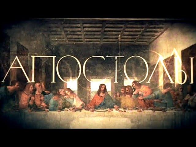 Апостолы 2014 Фильм 10 й Симон и Фаддей