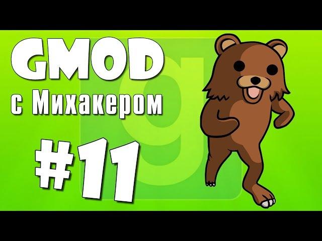 Garry's Mod с Михакером 11 - Escape PedoBear