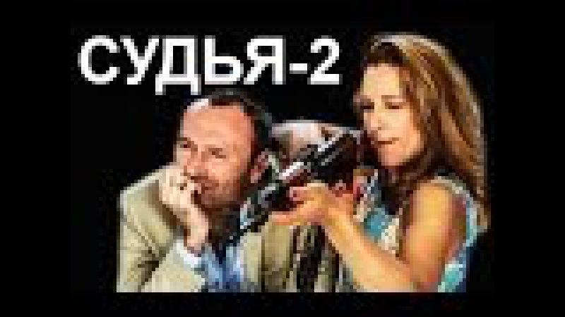 Судья-2 (2015) - Криминальная драма детектив фильм онлайн сериал 1 2 3 4 серия 2015