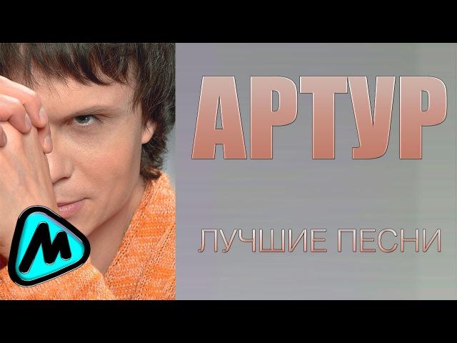 АРТУР ЛУЧШИЕ ПЕСНИ альбом ARTUR THE BEST