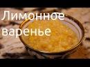 Лимонное варенье полный видеорецепт