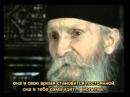 Старец Фаддей Витовницкий об Иисусовой молитве, смирении и Благодати
