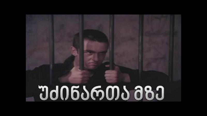 Солнце Неспящих - Udzinarta Mze - უძინართა მზე (1992)