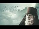 Документальный сериал «Старцы». Архимандрит Гавриил Ургебадзе.