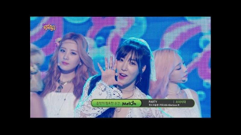 [HOT] Girls Generation - PARTY, 소녀시대 - 파티, Show Music core 20150718
