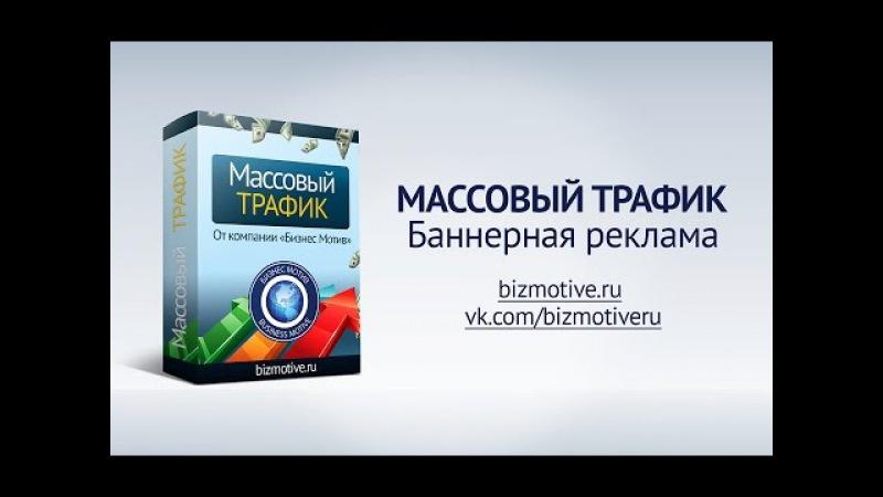 Массовый трафик. Баннерная реклама в интернете. Rotaban Бизнес Мотив