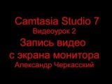 Camtasia Studio 7 - Видеоурок 2 - Запись видео с экрана монитора