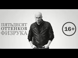 50 оттенков Физрука СМОТРИТЕ (фильм 50 оттенков серого пародия) 50 shades of grey 2015