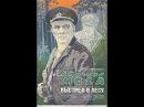 Šāviens mežā filma 1983 Latviešu kino filmas pilnās versijas