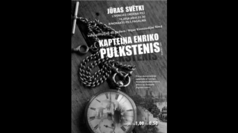 Kapteiņa Enriko pulkstenis (1967)YouTube kino filmas latviešu valodā