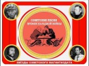 Сборник песен запрещенных в СССР -- Холодная Война