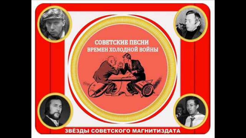 Сборник песен запрещенных в СССР Холодная Война