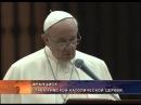 Папа Римский Франциск потряс католический а вместе с ним и весь остальной мир