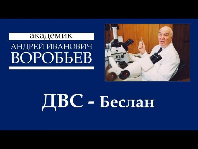 ДВС Беслан
