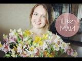 iLike! НОВОСТИ! МАЙ (Уход, Духи, Последний Звонок) - Ksenia Lapkovskaya