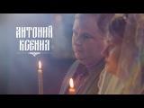 Антоний и Ксения, Венчание