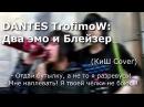 DANTES TrofimoW - Два Эмо и Блейзер КиШ Cover