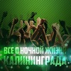 ТИПИЧНО КЛУБНЫЙ КАЛИНИНГРАД 18+