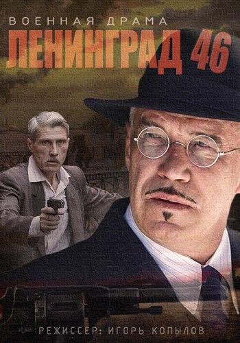 Ленинград 46