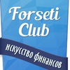 Forseti Club - Искусство финансов