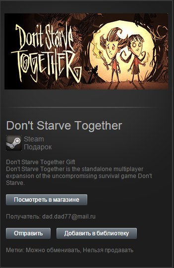 Разыграю гифт Don't Starve Together