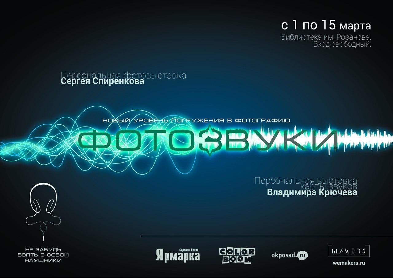 """Афиша Сергиев Посад Аудио-фотовыставка """"Фотозвуки"""""""