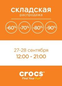 CROCS - складская распродажа (Санкт-Петербург)