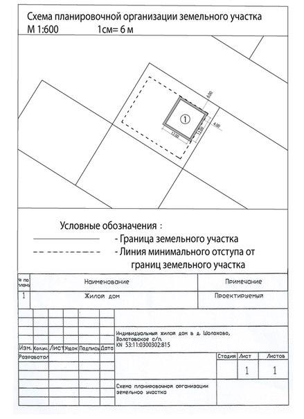 пример схемы планировочной