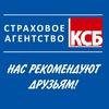 КСБ Страхование: ОСАГО, КАСКО г. Екатеринбург